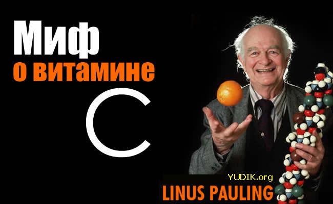 linus_pauling_yudik.org