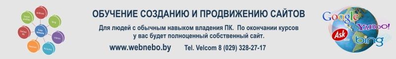 webnebo.by:курсы веб-дизайна Минск,курсы создание сайта, курсы веб-дизайн, как создать сайт с нуля, обучение созданию сайтов,обучение веб