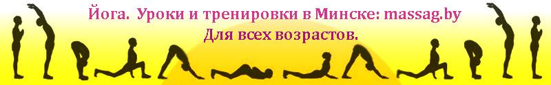 massag.by: Хатха-йога в Беларуси, йога-23, обучение йоге, тренировки по йоге