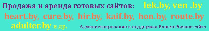 yudik.org Готовые сайты и домены на продажу. АДМИНИСТРИРОВАНИЕ. Изготовление сайтов.