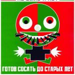majakovsk_0
