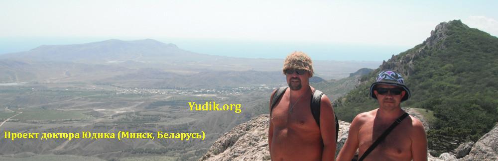 doctor Yudik