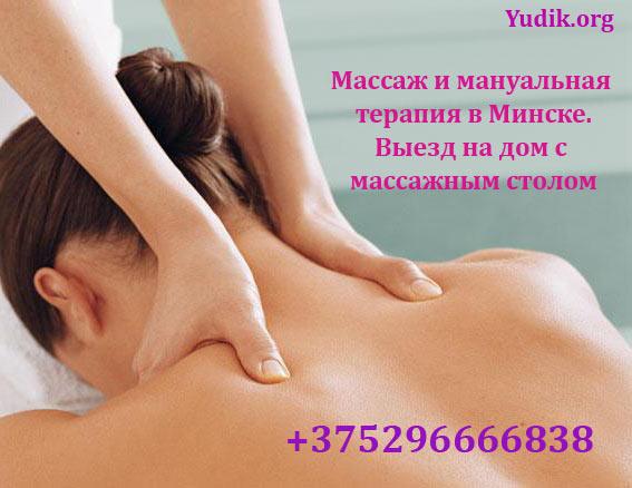 Массаж и мануальная терапия в Минске. Выезд на дом с массажным столом.