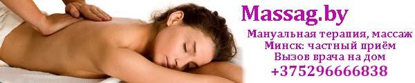 massag.by Массаж и мануальная терапия в Минске.Выезд на дом с массажным столом.Костоправ, хиропрактика, остеопатия: выезд к пациенту, Минск.