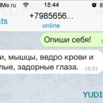 Znakom_SMS_1