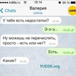 Znakom_SMS_11