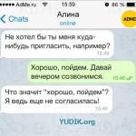 Znakom_SMS_13
