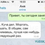 Znakom_SMS_15