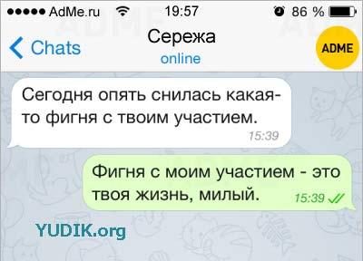 Znakom_SMS_16