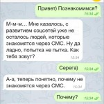 Znakom_SMS_2