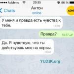 Znakom_SMS_3