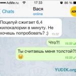 Znakom_SMS_4