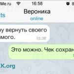 Znakom_SMS_6