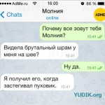 Znakom_SMS_8