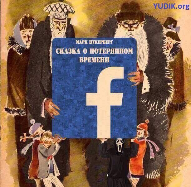 FB_Yudik.org