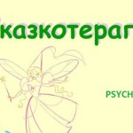 yudik.org сказкотерапия 5