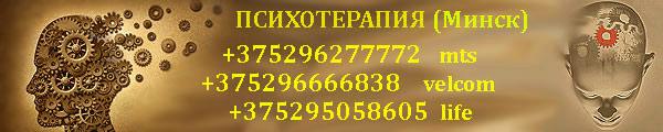 psycho.by Психотерапия, психоанализ, гипноз, алкоголизм,вызов психотерапевта на дом, психотерапевт в Минске