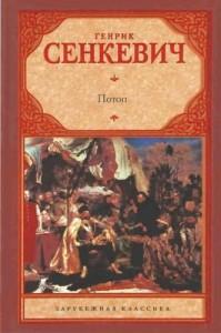 Henryk Sienkiewicz 2