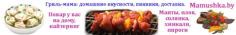 mamushka: Мамушка, домашние вкусности, кайтеринг в Минске, организация корпоративных пикников, деревенские продукты, монастырская пища
