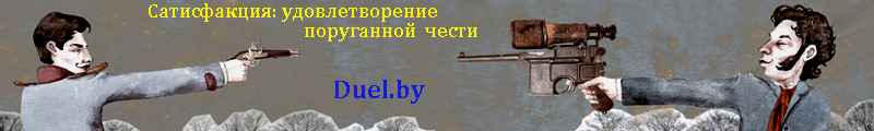 __yudik.org_duel_800x120