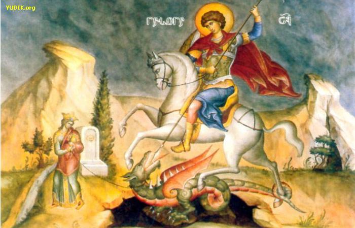 день-святого-Георгия-Победоносца