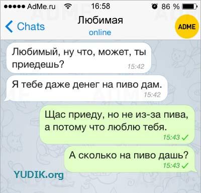 Znakom_SMS_14
