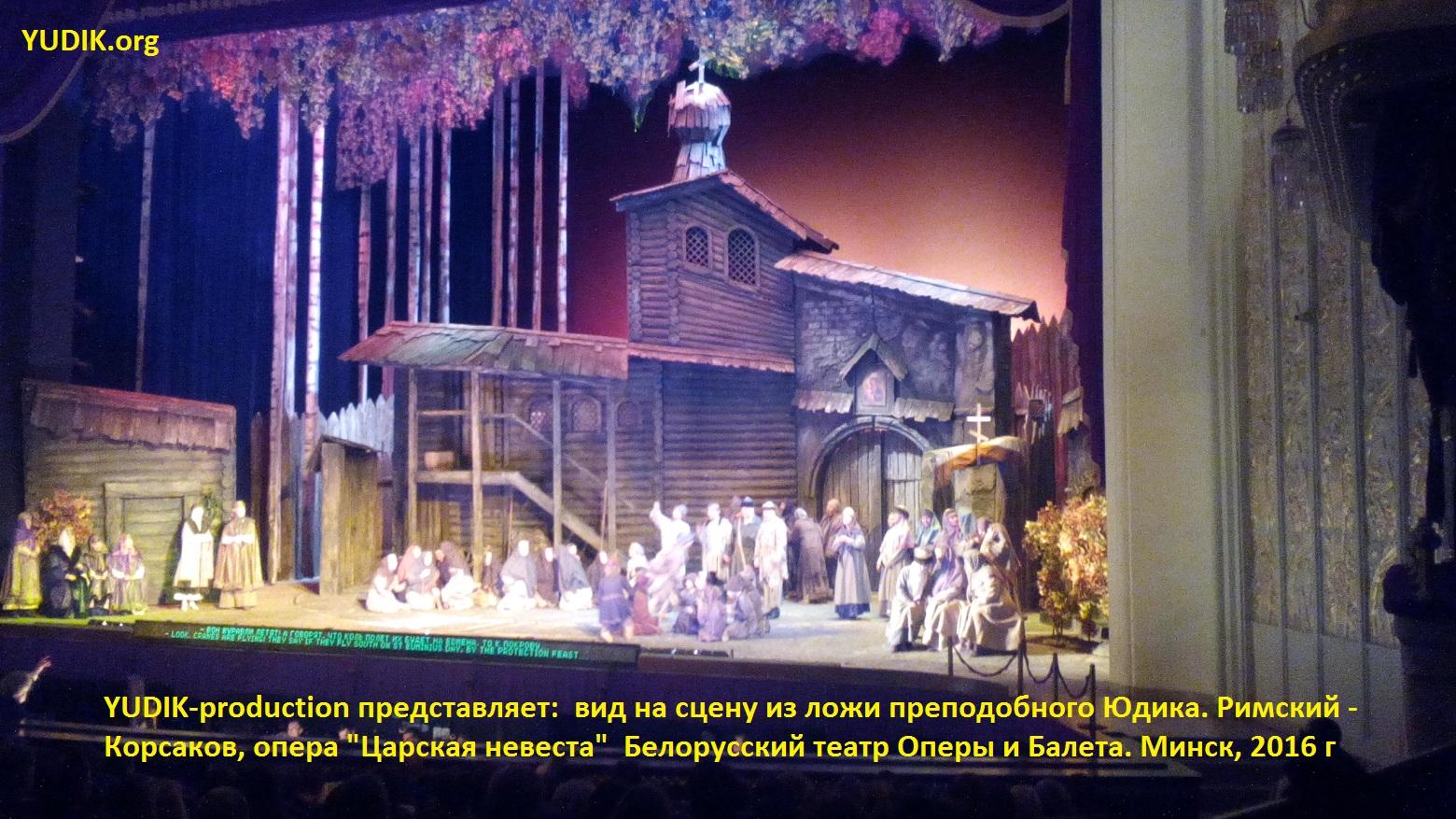 rimskij-korsakov-carskaya-nevesta-01