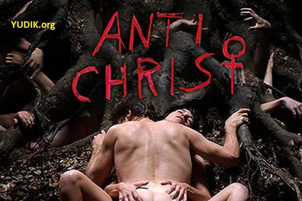 антихрист 1