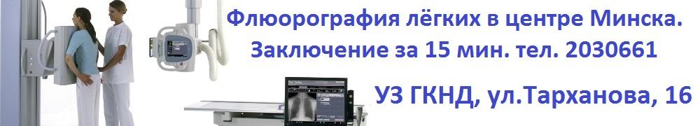 #флюорография, Срочная флюорография лёгких в центре Минска. #рентгенография,Рентгендиагностика органов грудной клетки