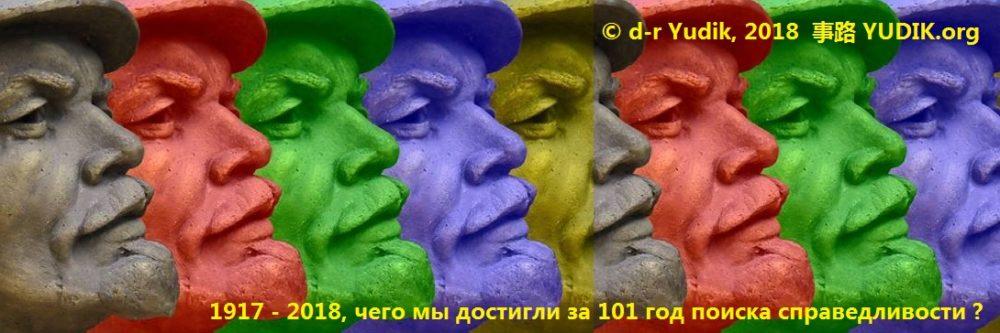 d-r Yudik, тот самый, живой классик