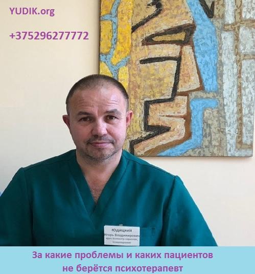 #доктор_Юдицкий